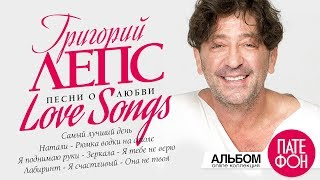 Григорий ЛЕПС - Love Songs (Full album)