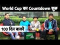 Aaj Ka Agenda: World Cup Countdown, क्या भारत ही है खिताब का दावेदार? | World Cup