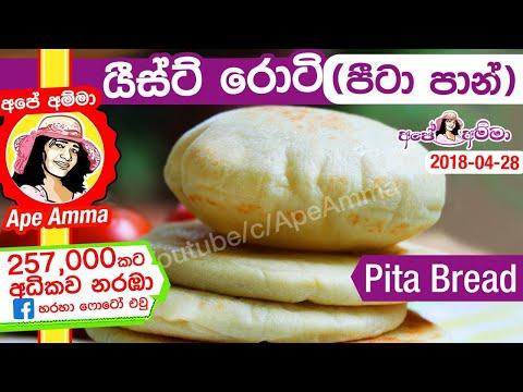 ✔ තැටියේ හදන පීටා පාන් Pita Bread by Apé Amma