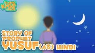 Quran Stories For Kids in Hindi | Prophet Yusuf (AS) | Islamic Kids Videos in Hindi