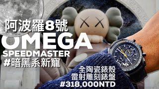 Download [一週試錶.我的錶上有月球]OMEGA SPEEDMASTER APOLLO 8 歐米茄超霸阿波羅8號腕錶.計時.陶瓷.暗黑系[可開啟CC字幕] Video