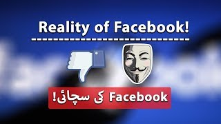 Reality Of Facebook | You May not know this !