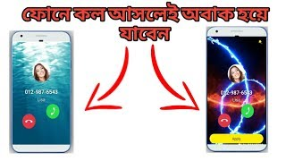 How to make call screen color and flashing light can auto on