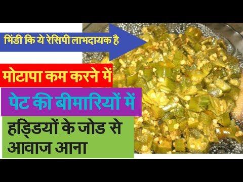 Boiled bhindi/यह रेसिपी हेल्थ के लिए काफी फायदेमंद है/boiled okra healthy recipe
