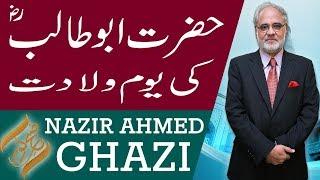 Subh E Noor   Hazrat Abu Talib (RA) - Youm e wiladat   14 July 2018   92 News HD