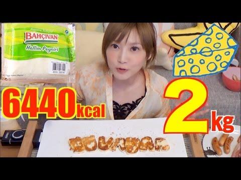 [MUKBANG] My First Time Eating Fried Haloumi Cheese 2kg 6440kcal | Yuka [Oogui]