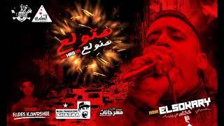 مهرجان هتولع هنولع 2019 | عمرو السكرى | توزيع شطه
