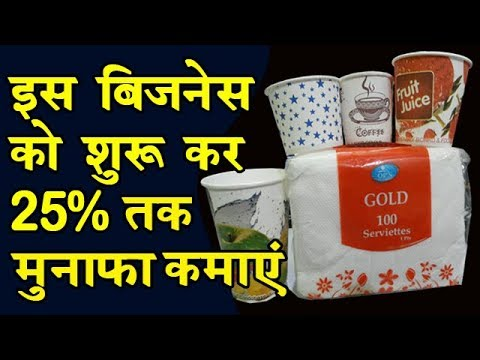 Start Business As Distributor/ Wholesaler of Tissue Paper, Paper Cup/Glass and Earn 25% Profit.