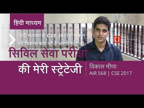 Hindi Medium | How to prepare for UPSC Civil Services Exam | By Vikas Meena | AIR 568 CSE 2017