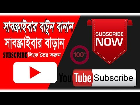 How To Make a YouTube Subscribe Link |  POP UP Subscription Button | Create Subscribe Link✔