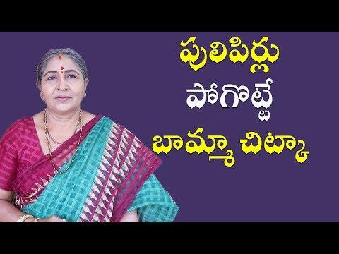 పులిపిర్లు పోగొట్టే బామ్మా చిట్కా | Best home remedy For Remove Warts |Bammavaidyam