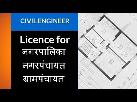 How to get Civil Engineer Licence for Nagar Palika or Nagar Panchayat l Hindi guidance l Suraj Laghe
