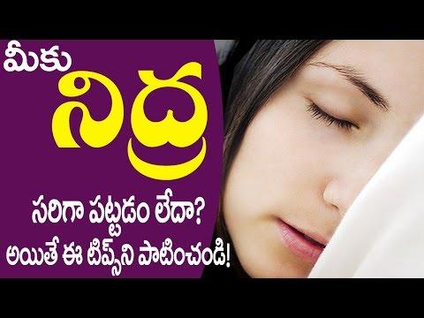 good sleeping tips in telugu | How to sleep better and faster | రాత్రి పూట మంచి నిద్రకి చిట్కాలు