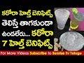 కఠ ర హ ల త బ న ఫ ట స త ల స త త గక డ ఉ డల ర Katora Health Benefits In Telugu mp3