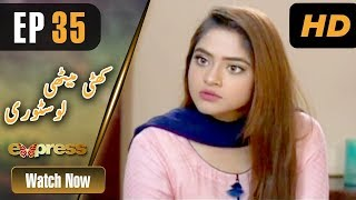 Pakistani Drama | Khatti Methi Love Story - Episode 35 | Eid Day 2 | Express Entertainment