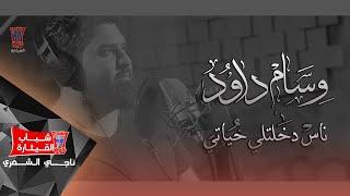 #x202b;وسام داود - ناس دخلتلي حياتي  | 2018 | {  Wissam Dawod - Nass {official Audio#x202c;lrm;