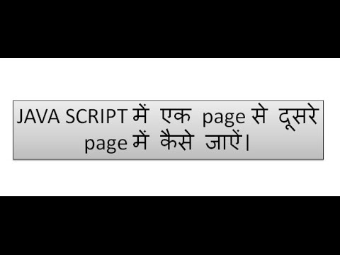 how to redirect from one page to another page using java script.