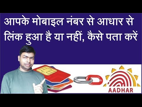 How To Check Your Mobile Number Linked with Aadhaar Number Or Not