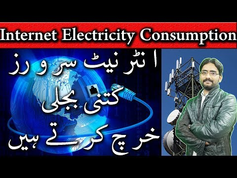 How Much Internet Servers Electricity Consumption??? Detail Explained in Urdu/Hindi