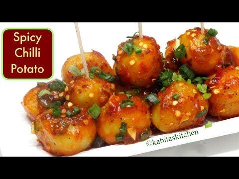Spicy Chilli Potato   तीखे चटपटे आलू    Baby Potato recipe   Veg Starter recipe   kabitaskitchen