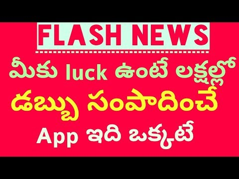 Lucky day lucky app Play lotto win prize 100$ PayPal balance|| Helping Tips || Telugu