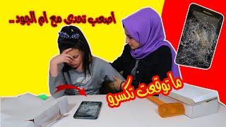 تحدي التكسير مع ام الجود 😲 خلتني اكسر الايباد .. شوفو ردة فعلي