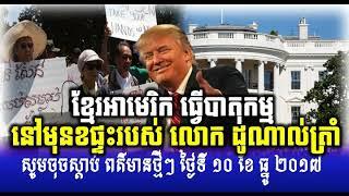 ខ្មែរអាមេរិក ធ្វើបាតុកម្ម  នៅមុនខផ្ទះរបស់ លោក ដូណាល់ត្រាំ,RFA Khmer News Today,RFA Khmer Radio