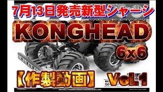 TAMIYA KONGHEAD 【作製動画】Vol 1 これだけは最初に入れた方が良いオプションパーツ