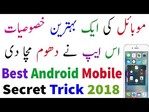 Amazing Secret Trick For Android Phone 2018