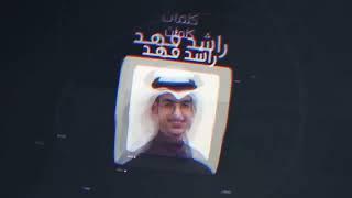 عبدالله ال مخلص - على كيفك (حصرياً)   2019