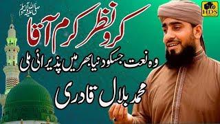 Heart Touching Naat Sharif by Muhammad Bilal Qadri Dina, Karo Nazar, Ramzan Naat Sharif - Naats HD