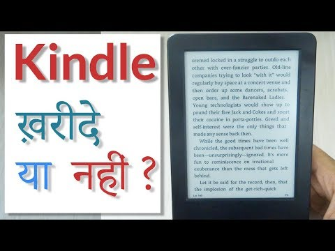 Kindle Review - Should you buy it or not?? - Hindi