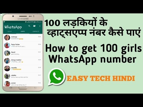 100 ladkiyon ke WhatsApp number kaise paye how to get 100 girls WhatsApp number easy tech hindi
