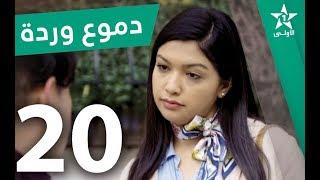 Doumoue Warda - Ep 20 - دموع وردة الحلقة