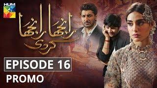 Ranjha Ranjha Kardi Episode #16 Promo HUM TV Drama