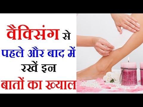 Hair Removal Waxing Tips In Hindi वैक्सिंग में ये बातें ध्यान रखें Hair Removal Waxing Tips #132