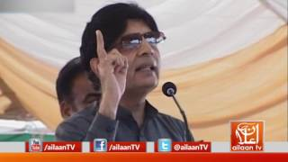 Chaudhry Nisar Speech @pmln_org #WahCant #ChaudhryNisar #LabourDay #PMLN #1stMay #Speech