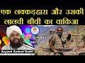Download  Ek Lakkadhara Aur Uski Lalchi Biwi Ka Waqiaa | Sayyed Aminul Qadri MP3,3GP,MP4
