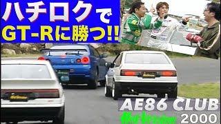 ハチロクでチョイ下手GT-Rに勝つ!!【Best MOTORing】2000