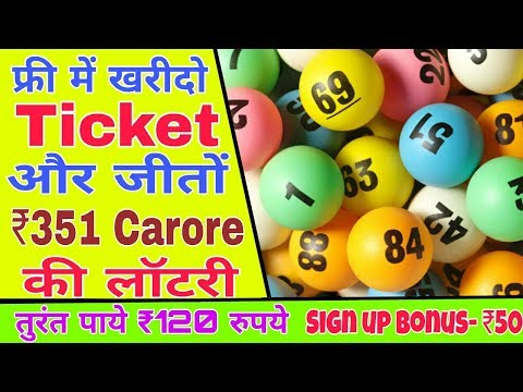 How to get lottery tickets Free in hindi.
