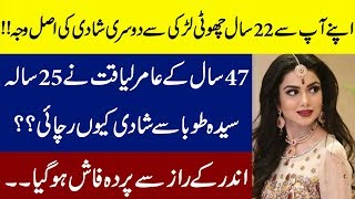 Amir Liqauat Second Wedding Real Story Why Amir Liaquat Left His First Wife To Marry Sayeda Tooba