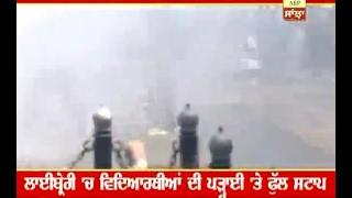 SPECIAL REPORT: Police and PU students clash in University