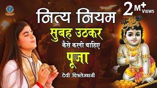 नित्य नियम चित्रलेखाजी - सुबह उठकर कैसे करनी चाहिए पूजा || Pooja Kese Karni Chahiye #Chitralekhaji