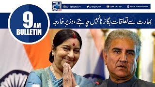 Need Only Good Ties With India | News Bulletin | 9:00 AM | 26 Sep 2018 | 24 News HD