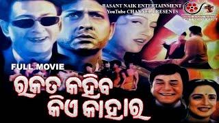 | Rakata kahiba kiye kahara | Odia Movie| Uttam Mohanty|Aparajita|Sidhanta Mohapatra|Anu choudhuri |