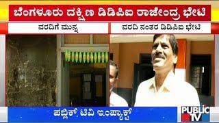 Public TV Impact: Bengaluru South DDPI Rajendra Visits Halekote Government School