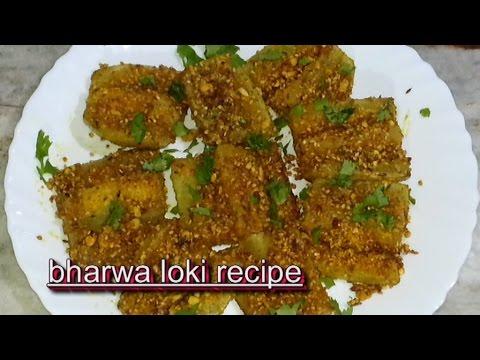 Lauki recipe (bharwa)|लौकी रेसिपी |  lauki ki sabzi|सब्जी रेसिपी |लौकी भरवा|सब्जी रेसिपी इंडियन