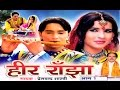 Download Heer Ranjha Part 1 | हीर राँझा भाग 1 | Kissa MP3,3GP,MP4