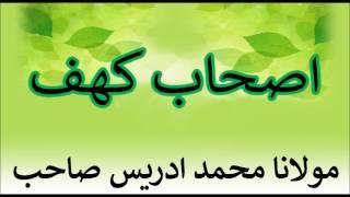 اصحاب كهف , Maulana Mohammad Idress, Pashto Islami Bayan