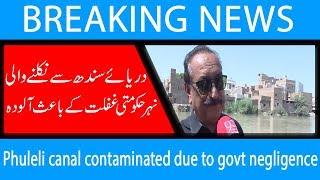 Hyderabad | Phuleli canal contaminated due to govt negligence | 12 Oct 2018 | 92NewsHD
